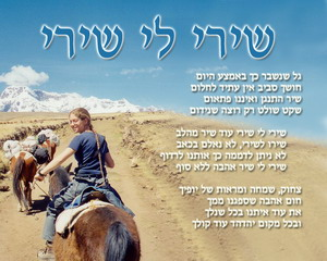 Download &quot;Shiri Li Shiri&quot; video clip